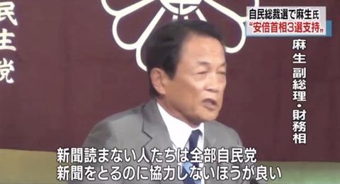 麻生太郎副総理「新聞読まない人は、全部自民党支持」