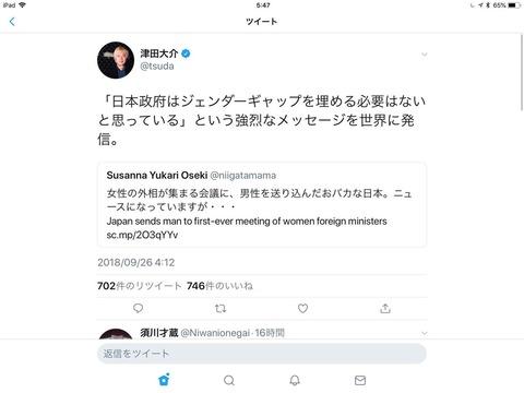 津田大介さんまたフェイクニュース流す、河野外務大臣に指摘されるも「皮肉でしたが削除します」