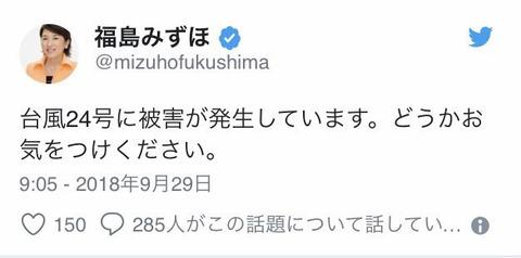福島みずほ「台風24号に被害が発生しています。どうかお気をつけください。」