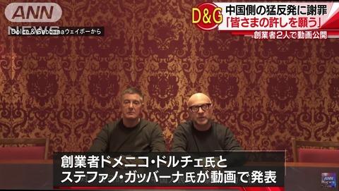D&G創立者2人が謝罪「私たちは、中国のことが大好きです」