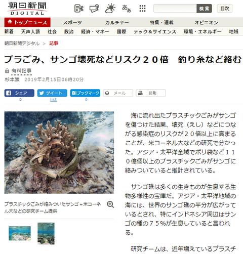 朝日新聞「プラスチックゴミが珊瑚を傷つけています」