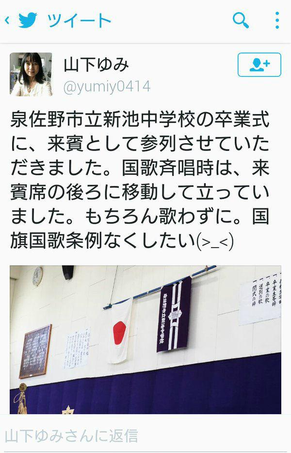 共産党 泉佐野市議・山下ゆみ氏...