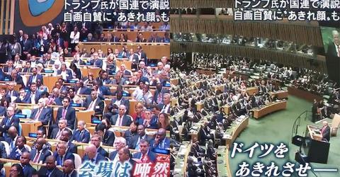 報ステ「国連でのトランプ演説、自画自賛に呆れ顔も」と悪意に満ちたナレーション&テロップの印象操作