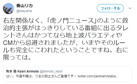 有本香「虎ノ門ニュースにつるの剛士さんが出ます!」香山リカ「以前ならそんな番組出ると地上波やCMから忌避されたのにそのルールが壊れたようですね」有本「へえ。そうなんですね」