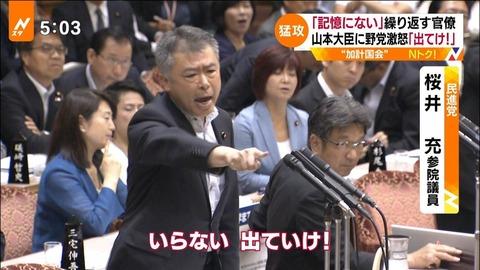 sakuraipawahara-1
