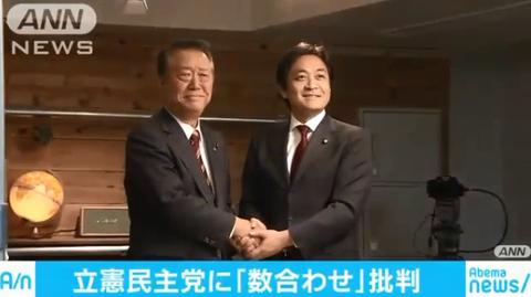 小沢氏が立憲批判「数合わせだと思いませんか?」