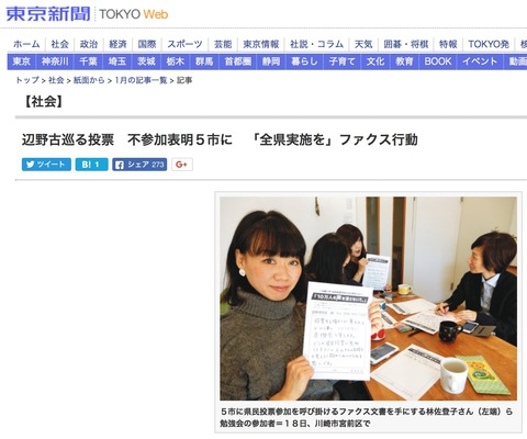 石川県の主婦らが沖縄の県民投票不参加表明5市に、全国一斉ファクス行動