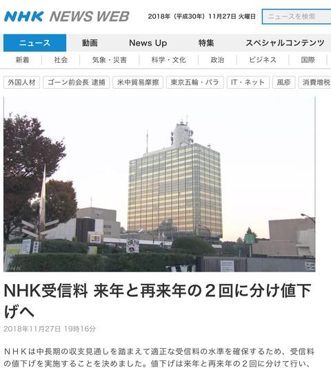 NHK苦渋の決断で受信料値下げ決定…月額で地上契約59円、衛星契約102円値下げ