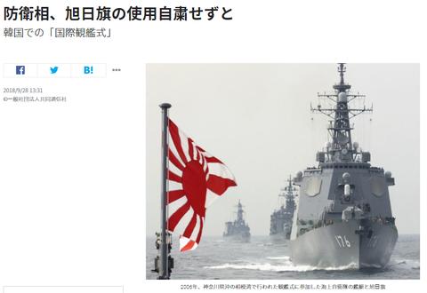 小野寺防衛相、旭日旗の使用自粛せず「旭日旗のデザインは国内で広く使われている」海自の使用に問題はないとの認識