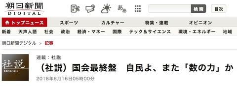 朝日新聞・社説「国会が最終盤、いよいよ自民党が『数の力』をむき出しに。安倍の横暴を許してはならない。」