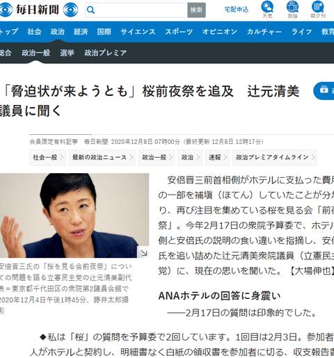 mainichi.jp_articles_20201207_k00_00m_010_229000c