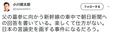 小川榮太郎「朝日新聞への回答を書いている。楽しくて仕方がない。日本の言論史を画する事件になるだろう」