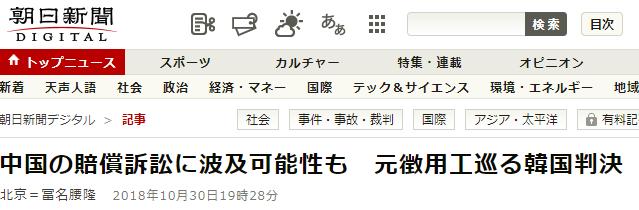 朝日新聞】『中国からも強制連行...