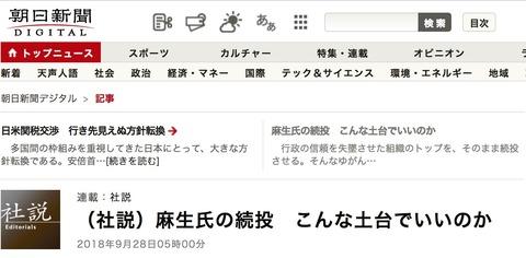 【朝日新聞】不祥事にけじめをつけない組織に未来はない。今すぐ辞めるべき