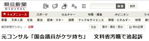 【文科省汚職】朝日新聞「旧民主党系議員が関連~」現政党を隠す謎の忖度を見せつける