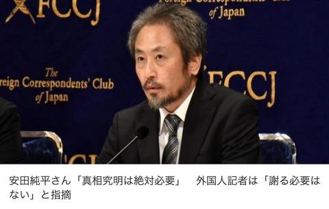 安田純平さん会見で外国人記者「あなたは謝る必要はない。日本社会の常識がおかしい」と指摘