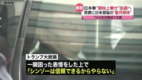 """【日米】日本車""""関税上乗せ""""回避へ トランプ「シンゾーは信頼できるからやらない。他の国だったらやるけど」"""