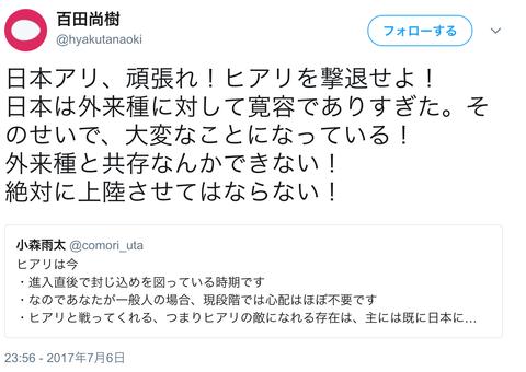 百田尚樹「日本アリはヒアリを撃退せよ!外来種とは共存できない。」→パヨク激怒ww