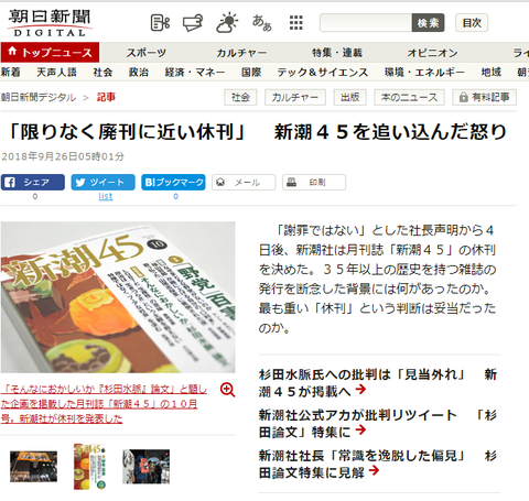 【朝日新聞】新潮45を追い込んだ怒り「限りなく廃刊に近い休刊」