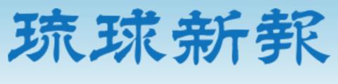 【琉球新報】気に入らない意見に「反日」とレッテルを貼って切り捨てる不寛容な空気が広がっていないか? 私たちは屈しない