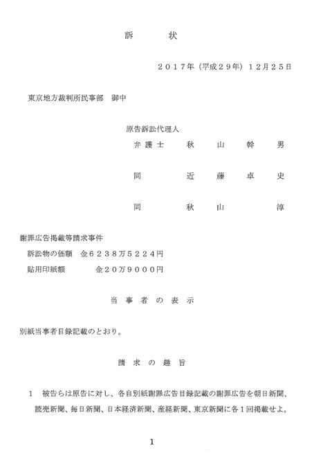 朝日新聞、小川栄太郎氏へ損害賠償6238万円要求 言論空間で勝負せずスラップ訴訟へ
