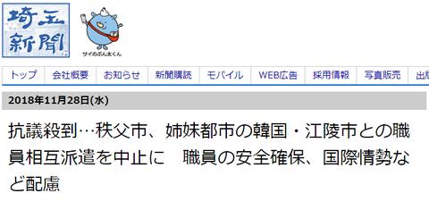 埼玉新聞 「『ネット右翼』とみられる人々から抗議」秩父市、韓国の姉妹都市との職員相互派遣を中止