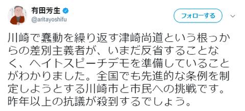 有田芳生「○○○○という根っからの差別主義者が、ヘイトスピーチデモを準備していることがわかりました。市民への挑戦です。抗議が殺到するでしょう。」
