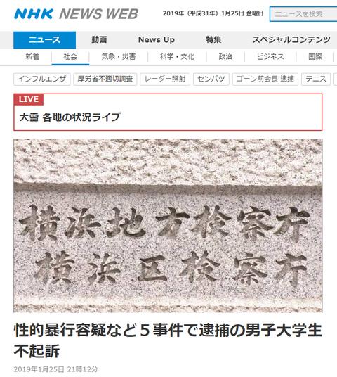 【ミスター慶應】性的乱暴で5度逮捕の慶応大生ら全員不起訴 横浜地検