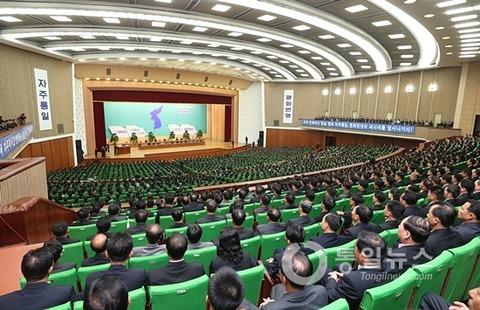 181005대회-통일뉴스2