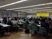 第9回強制連行調査全国集会