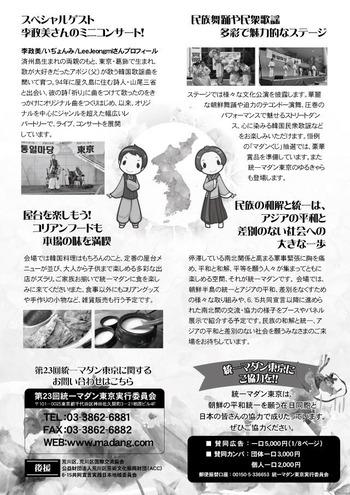 160612統一マダン東京(裏)