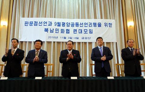 181104남북만화협대회1