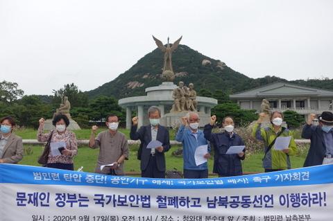 200917범남본기자회견