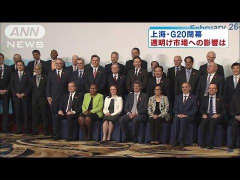 G20上海