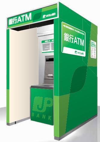 ゆうちょ銀行ATM送金料有料化