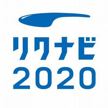 rikunabi2020