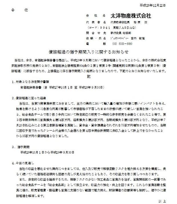 taiyo-bussan-delist161226