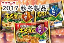 sfoods