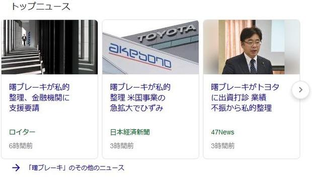 akebono-brake