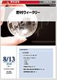 nomura_weekly