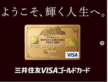 mitsuisumitomocard