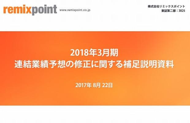 remixpoint-2018