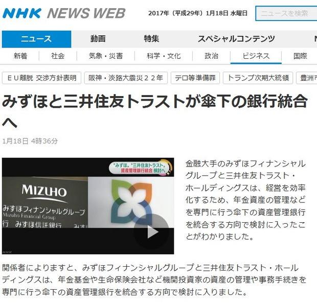 mizuho-mitsuisumitomo-nhknews