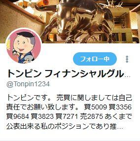 tonpin-yamada