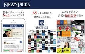 newspick-uzabase