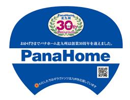 panahome-logo
