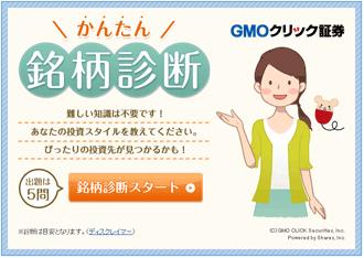 gmo-click-sec-meigara-shindan