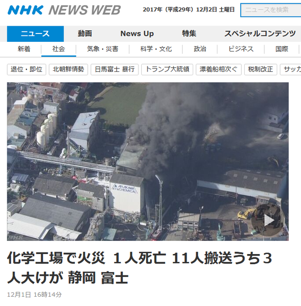 arakawa-chemical-fire-factory