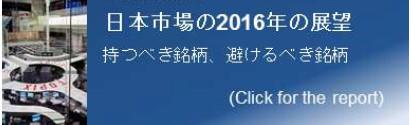 CS2016年の日本株