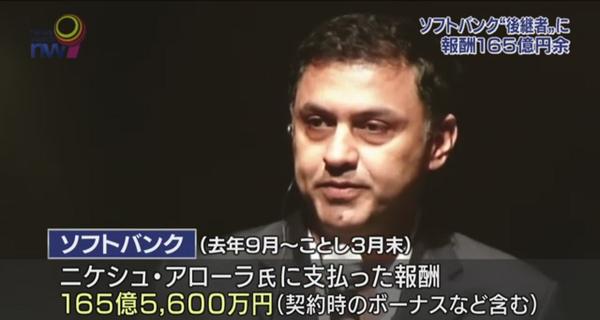 ソフトバンクアローラ副社長